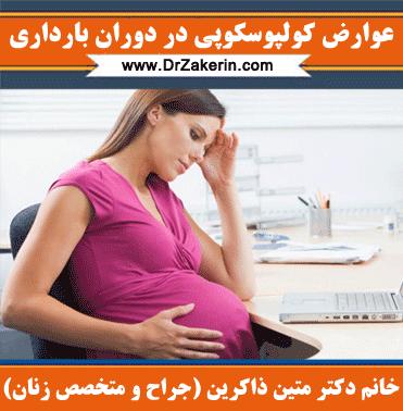 خطرات کولپوسکوپی در بارداری
