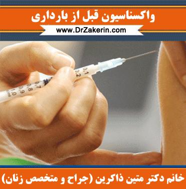 واکسیناسیون قبل از بارداری