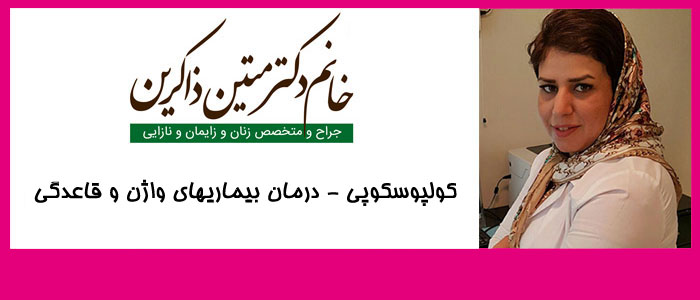 کولپوسکوپی - دکتر متین ذاکرین - متخصص زنان خوب غرب تهران