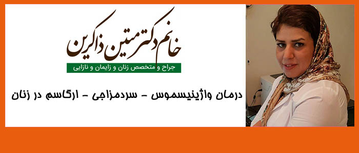 پزشک زنان خوب غرب تهران