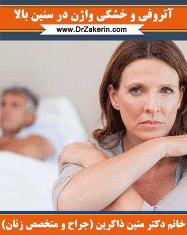 خشکی واژن در یائسگی
