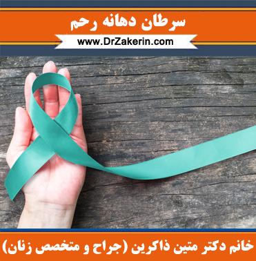 crvical cancer
