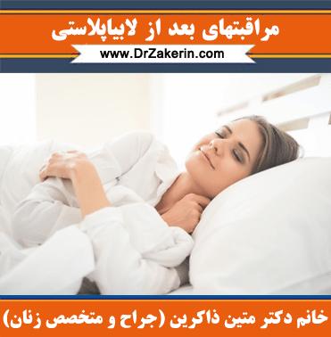 مراقبتهای بعد از لابیاپلاستی