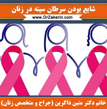 شایع بودن سرطان سینه در زنان