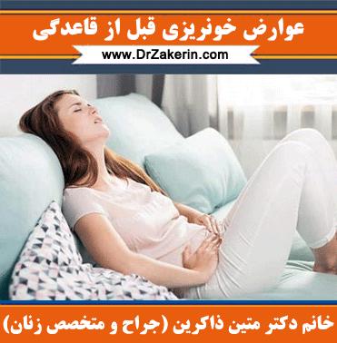 عوارض خونریزی قبل از قاعدگی