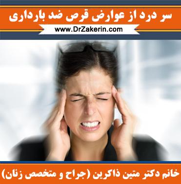 سر درد از عئلرض قرص های ضد بارداری