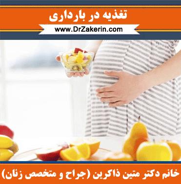 تغذیه برای افزایش هوش جنین