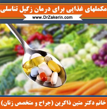 مکملهای غذایی برای درمان زگیل تناسلی