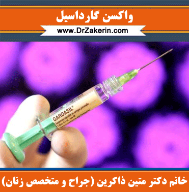 واکسن گارداسیل
