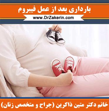 بارداری بعد از عمل فیبروم