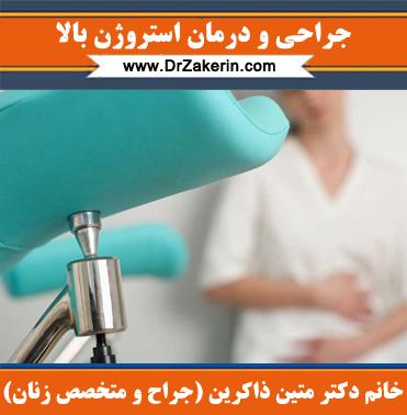 جراحی برای درمان استروژن