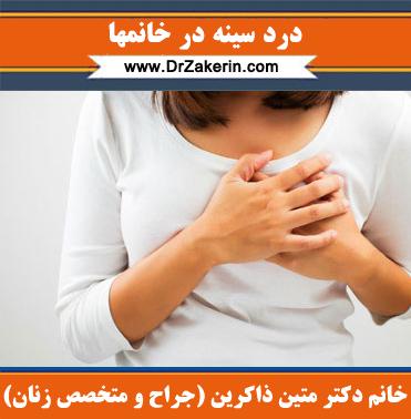 درد سینه در خانمها