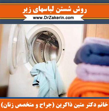 روش شستن لباسهای زیر
