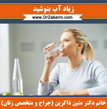 زیاد آب بنوشید