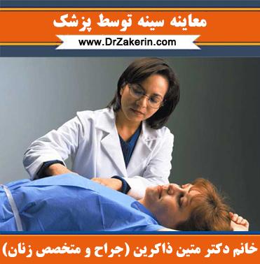 معاینه سینه توسط پزشک
