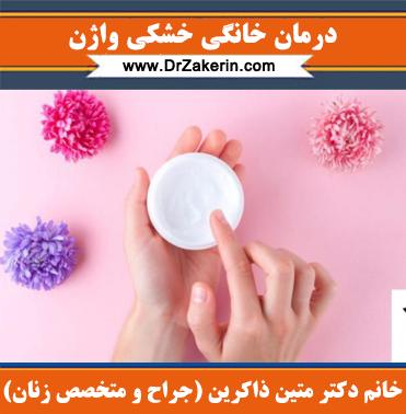 درمان خانگی خشکی واژن