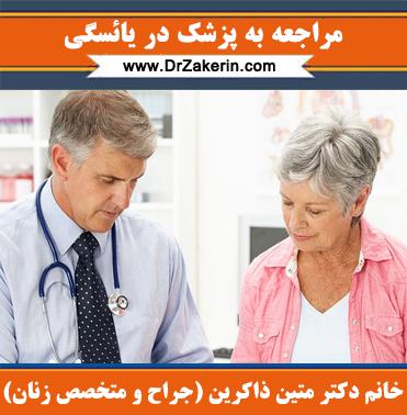 مراجعه به پزشک در یائسگی