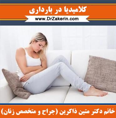 کلامیدیا در بارداری
