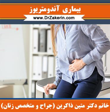 بیماری آندومتریوز