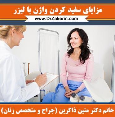 مزایای سفید کردن واژن با لیزر