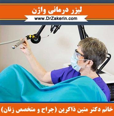 لیزر درمانی واژن