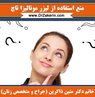 منع استفاده از لیزر مونالیزاتاچ