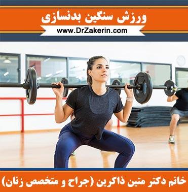 ورزش سنگین بدنسازی