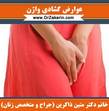 عوارض گشادی واژن