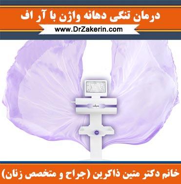 درمان تنگی دهانه واژن با آر اف
