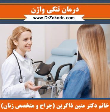 درمان تنگی واژن