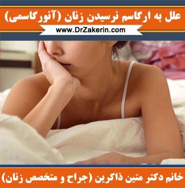 علل به ارگاسم نرسیدن زنان (آنورگاسمی)