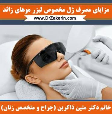 مزایای مصرف ژل مخصوص لیزر موهای زائد