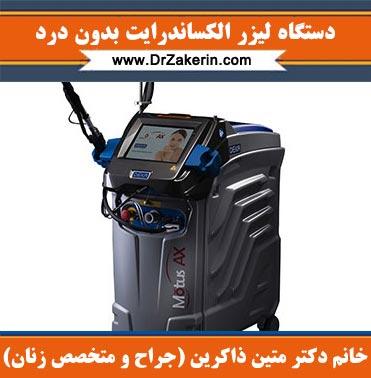 دستگاه لیزر الکساندرایت بدون درد