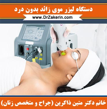 دستگاه لیزر موی زائد بدون درد